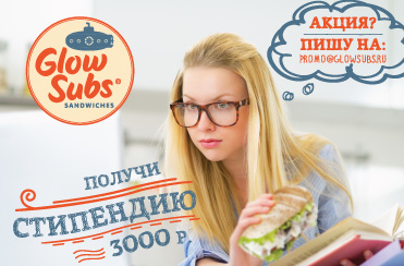 """Стипендия от GlowSubs"" итоги"