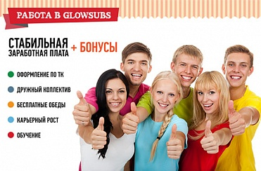 Работа в GlowSubs!